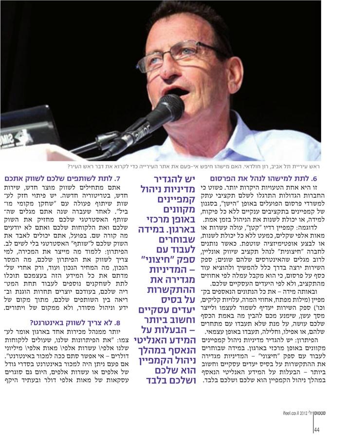 אורי ניסני כתבה בירחון סטטוס יולי 2012 3