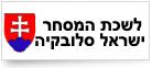 לשכת המסחר ישראל סלובקיה
